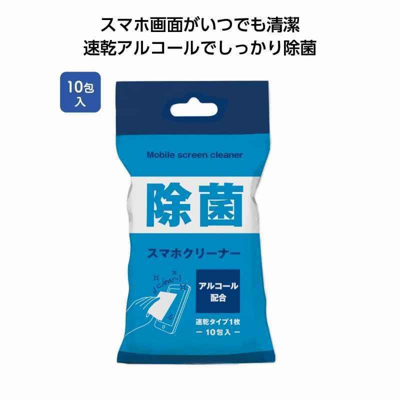 アルコール除菌スマホクリーナー10包 速乾タイプ|sp-gifts