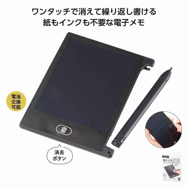 4.4インチ電子メモパッド|sp-gifts