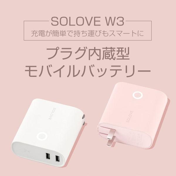 モバイルバッテリー 5000mAh  2ポート 大容量 コンパクト スマホ充電器 急速 iPhone Android 携帯充電器 スマホ 充電器 solove【PSEマーク付】|sp-plus|02