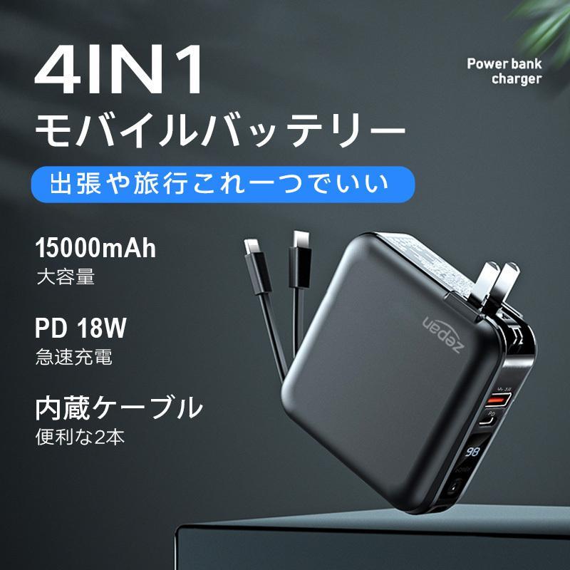 【4in1】モバイルバッテリー 15000mAh PD 18W 急速充電 ACアタプター Lightning/Type-C ケーブル内蔵 コンパクト 軽量 大容量 LED残電量表示 急速  4台同時充電 sp-plus 02