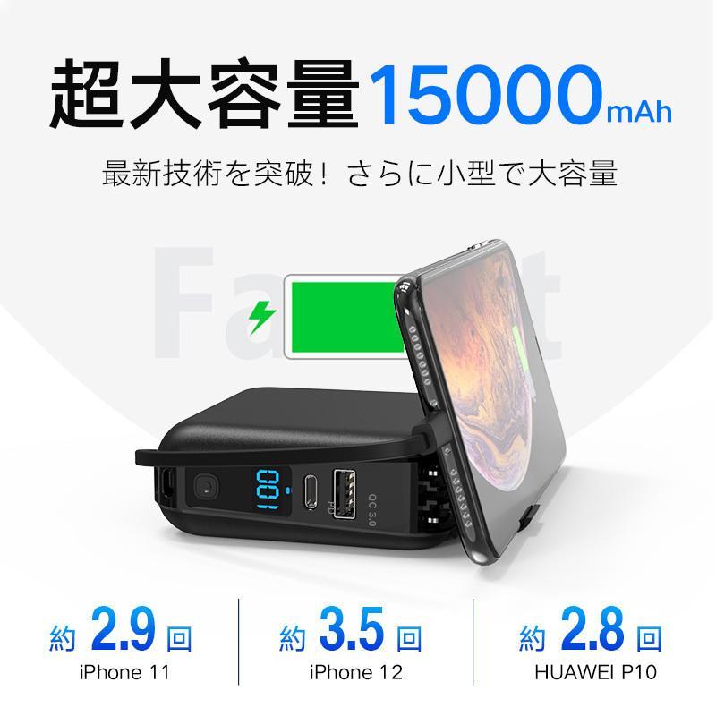 【4in1】モバイルバッテリー 15000mAh PD 18W 急速充電 ACアタプター Lightning/Type-C ケーブル内蔵 コンパクト 軽量 大容量 LED残電量表示 急速  4台同時充電 sp-plus 04