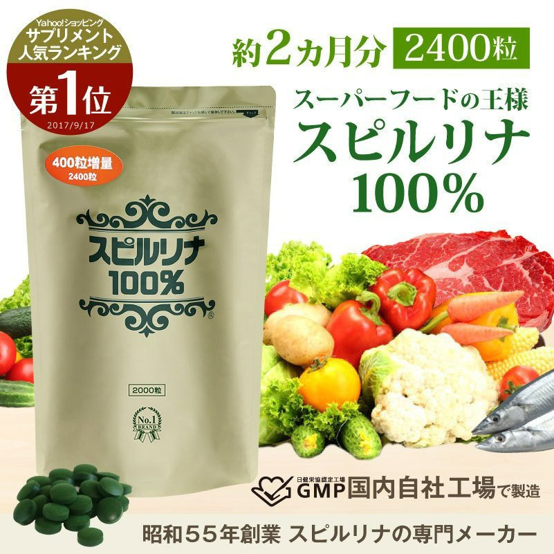 スピルリナ100% 2400粒 約2ヶ月分 野菜不足 偏食 スーパーフード アルカリ性食品 タンパク質の多い食品 sp100