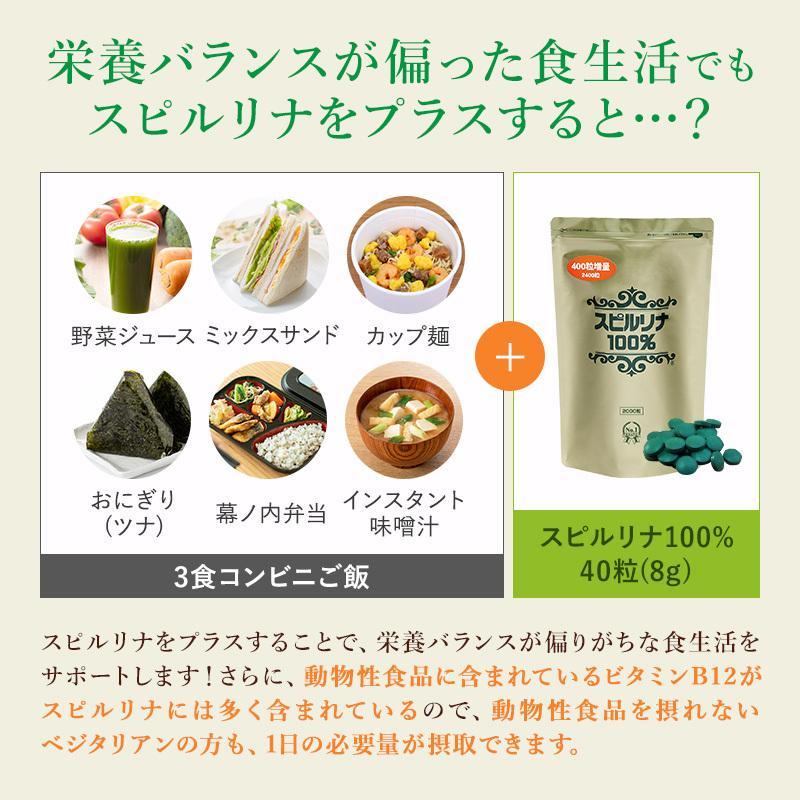 スピルリナ100% 2400粒 約2ヶ月分 野菜不足 偏食 スーパーフード アルカリ性食品 タンパク質の多い食品 sp100 14