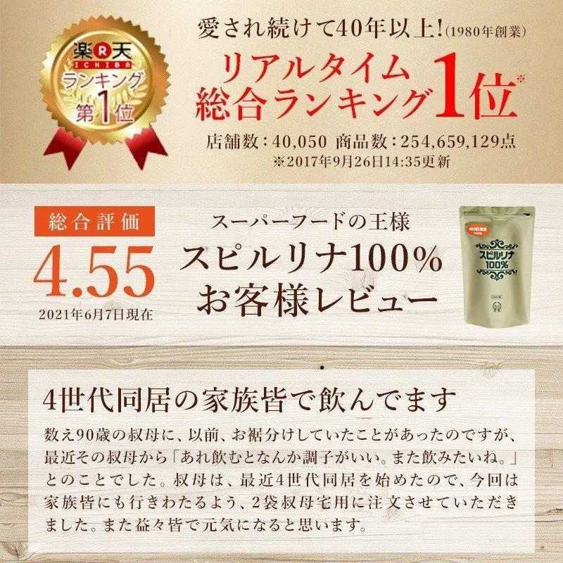 スピルリナ100% 2400粒 約2ヶ月分 野菜不足 偏食 スーパーフード アルカリ性食品 タンパク質の多い食品 sp100 05