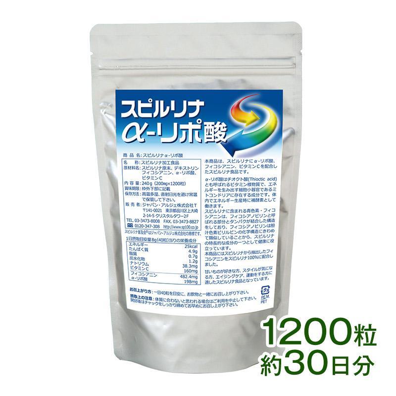 スピルリナ・α(アルファ)リポ酸 1200粒 ダイエットサプリ ポイント消化 健康食品 Spirulina sp100