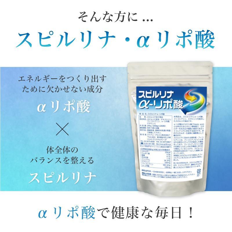 スピルリナ・α(アルファ)リポ酸 1200粒 ダイエットサプリ ポイント消化 健康食品 Spirulina sp100 04