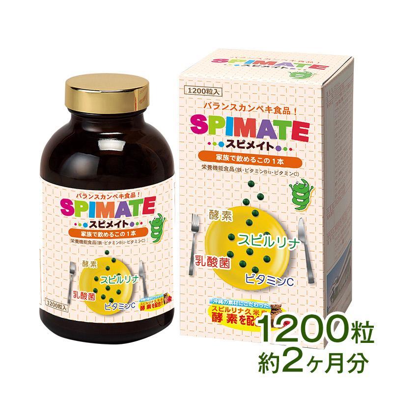 スピメイト 1200粒 サプリメント ポイント消化 健康食品 Spirulina :3248:スピルリナ普及会 Yahoo!店 - 通販 - Yahoo!ショッピング