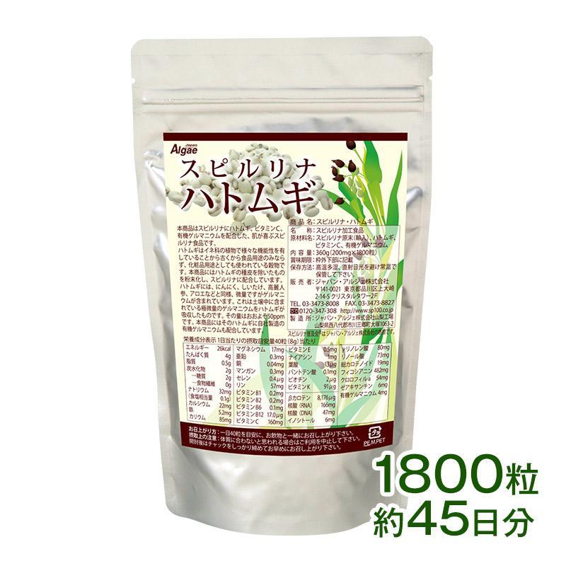 スピルリナ・ハトムギ1800粒 美容サプリ ポイント消化 健康食品 Spirulina|sp100