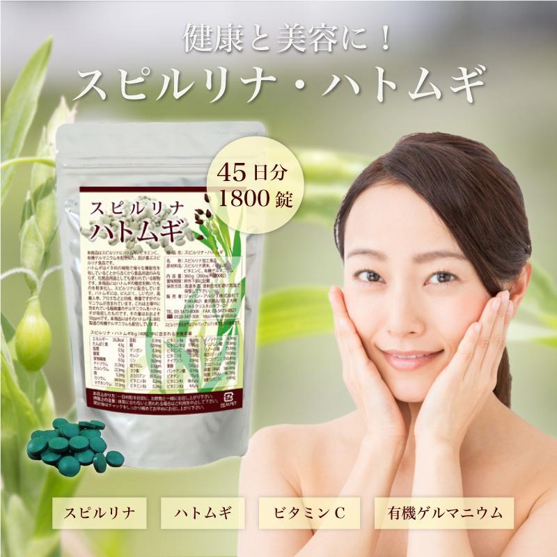 スピルリナ・ハトムギ1800粒 美容サプリ ポイント消化 健康食品 Spirulina|sp100|02