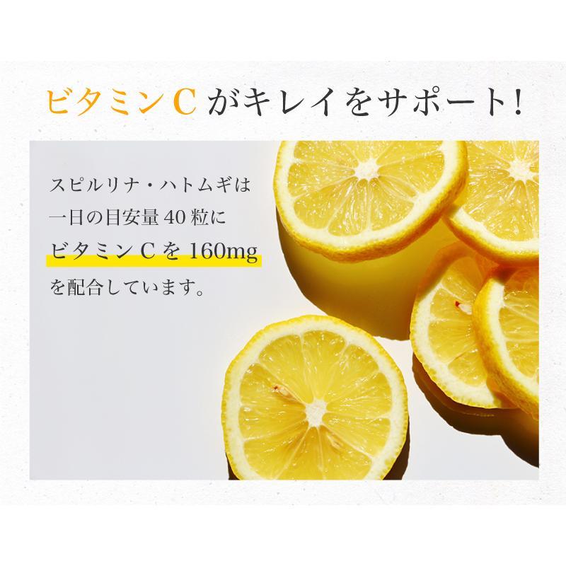スピルリナ・ハトムギ1800粒 美容サプリ ポイント消化 健康食品 Spirulina|sp100|11
