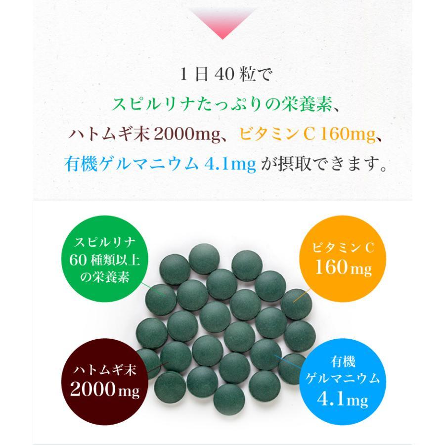 スピルリナ・ハトムギ1800粒 美容サプリ ポイント消化 健康食品 Spirulina|sp100|12