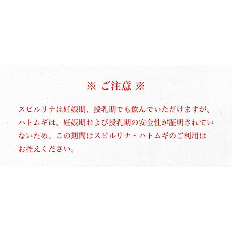スピルリナ・ハトムギ1800粒 美容サプリ ポイント消化 健康食品 Spirulina|sp100|15