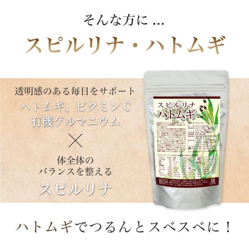 スピルリナ・ハトムギ1800粒 美容サプリ ポイント消化 健康食品 Spirulina|sp100|04
