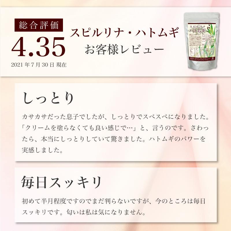 スピルリナ・ハトムギ1800粒 美容サプリ ポイント消化 健康食品 Spirulina|sp100|05