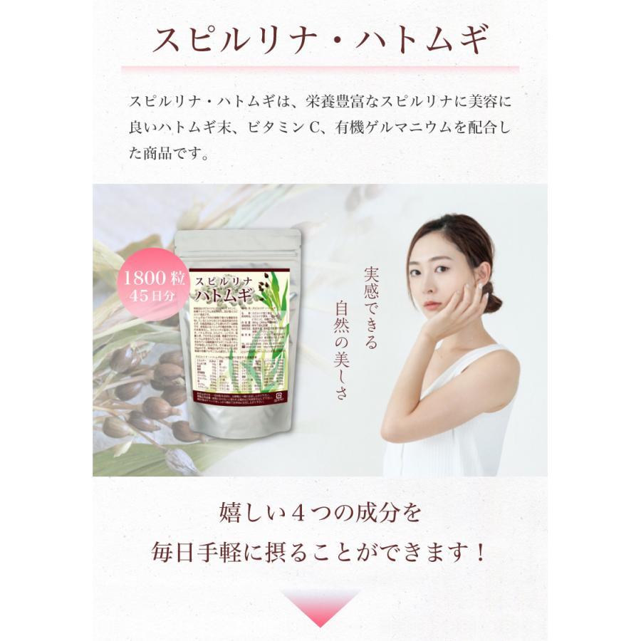 スピルリナ・ハトムギ1800粒 美容サプリ ポイント消化 健康食品 Spirulina|sp100|06