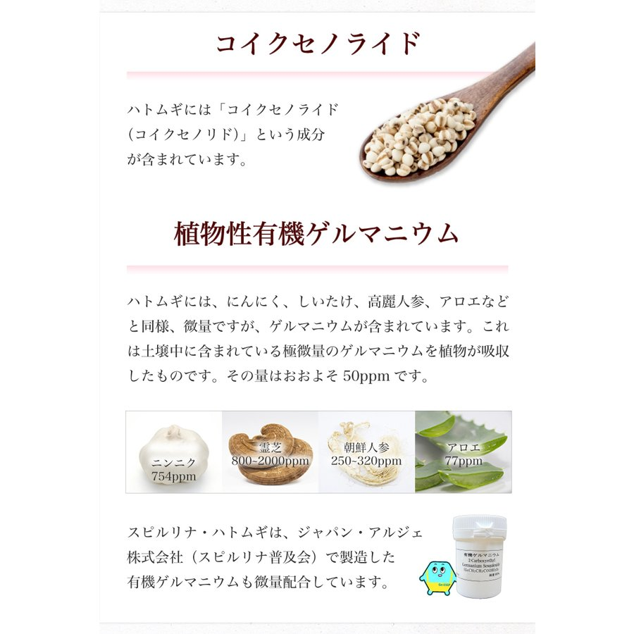 スピルリナ・ハトムギ1800粒 美容サプリ ポイント消化 健康食品 Spirulina|sp100|10
