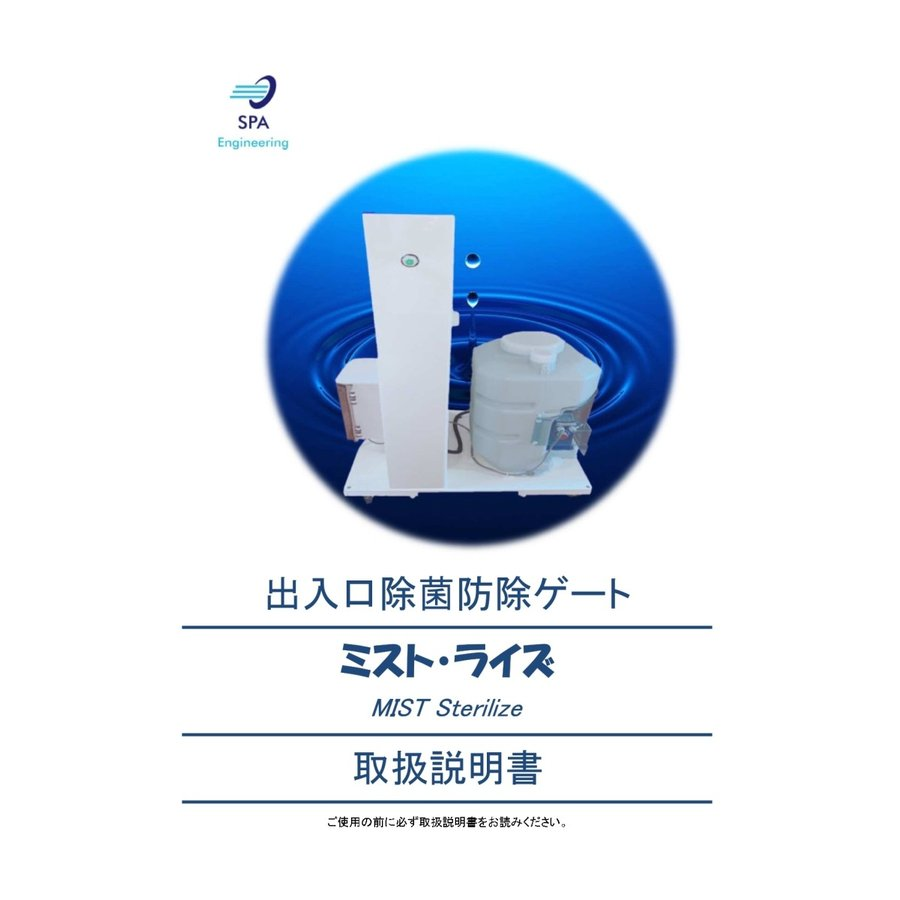 電解水噴霧器 出入口除菌防除ゲート(ミストライズ)【MIST Sterilize】|spa-shop|07