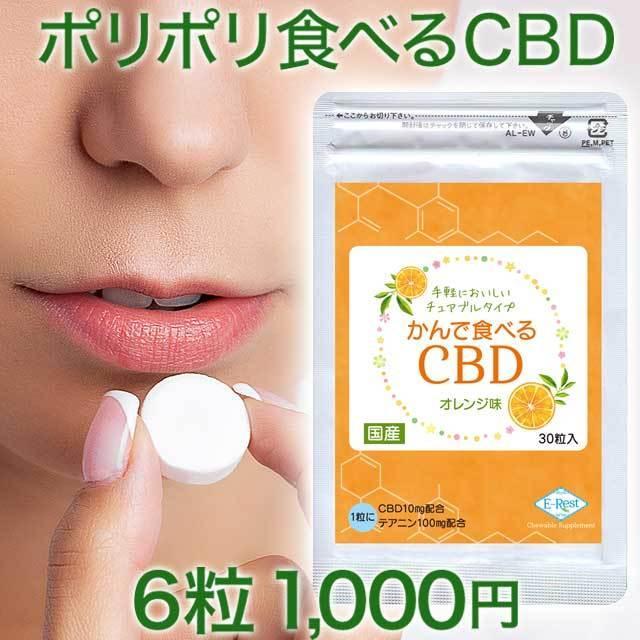 CBD かんで食べるCBD お試し用 6粒入 タブレット リラックス成分配合 オレンジ味 持ち運び便利 カンナビジオール CBDオイル CBDグミより食べやすいと人気|spacea