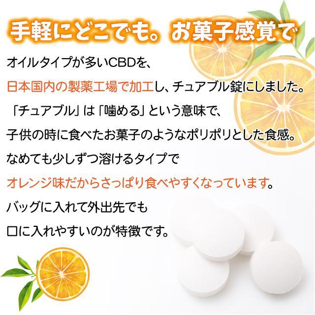 CBD かんで食べるCBD お試し用 6粒入 タブレット リラックス成分配合 オレンジ味 持ち運び便利 カンナビジオール CBDオイル CBDグミより食べやすいと人気|spacea|03