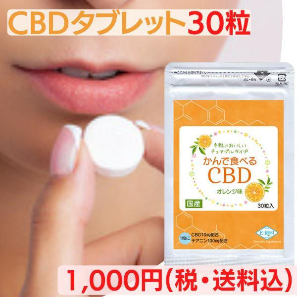 CBD かんで食べるCBD 30粒入 タブレット リラックス成分配合 オレンジ味 持ち運び便利 カンナビジオール CBDオイル CBDグミより食べやすいと人気 spacea
