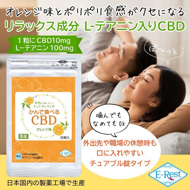 CBD かんで食べるCBD 30粒入 タブレット リラックス成分配合 オレンジ味 持ち運び便利 カンナビジオール CBDオイル CBDグミより食べやすいと人気 spacea 02