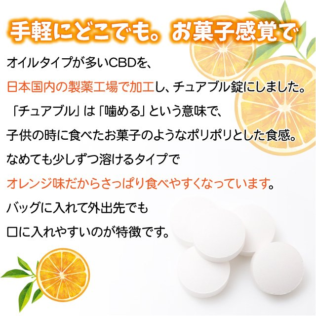 CBD かんで食べるCBD 30粒入 タブレット リラックス成分配合 オレンジ味 持ち運び便利 カンナビジオール CBDオイル CBDグミより食べやすいと人気 spacea 03