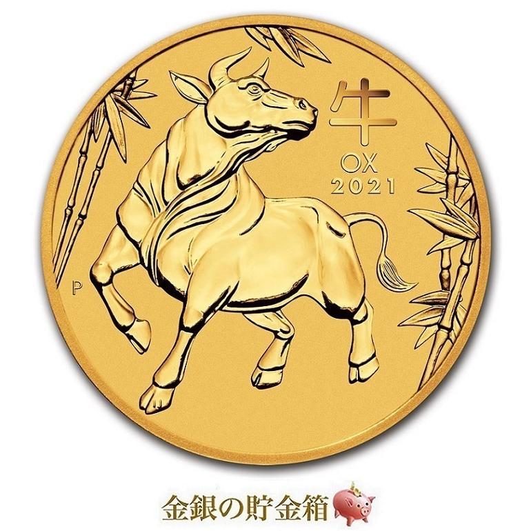 【新品】『干支丑金貨 1/4オンス 2021年 クリアケース入り』純金 コイン オーストラリアパース造幣局発行7.77g K24 (99.99%) 24金【保証書付き·巾着袋入り】