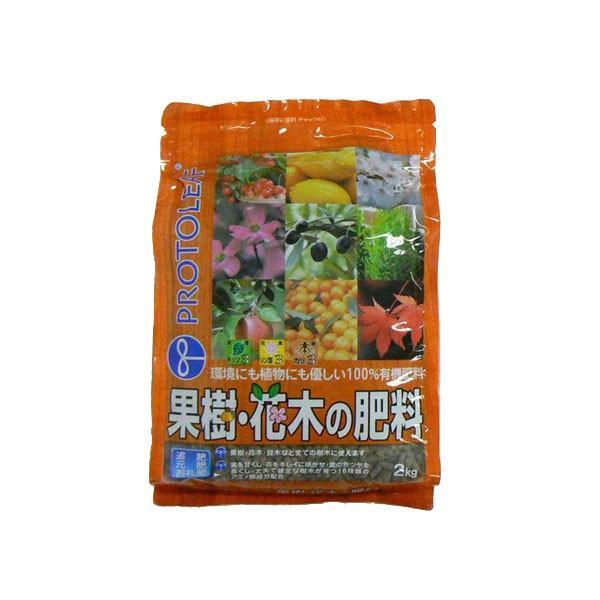 送料無料 プロトリーフ 果樹・花木の肥料 2kg×10セット【同梱・代引き不可】