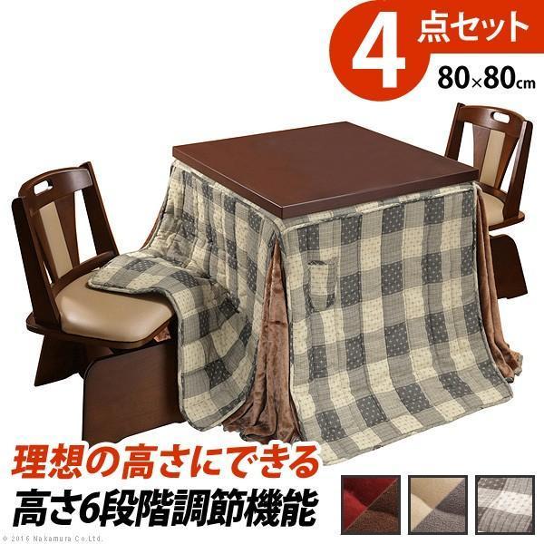 送料無料 こたつ ダイニングテーブル 6段階に高さ調節できるダイニングこたつ 〔スクット〕 80x80cm 4点セット(こたつ+掛布団+回転椅子2脚) 正方形