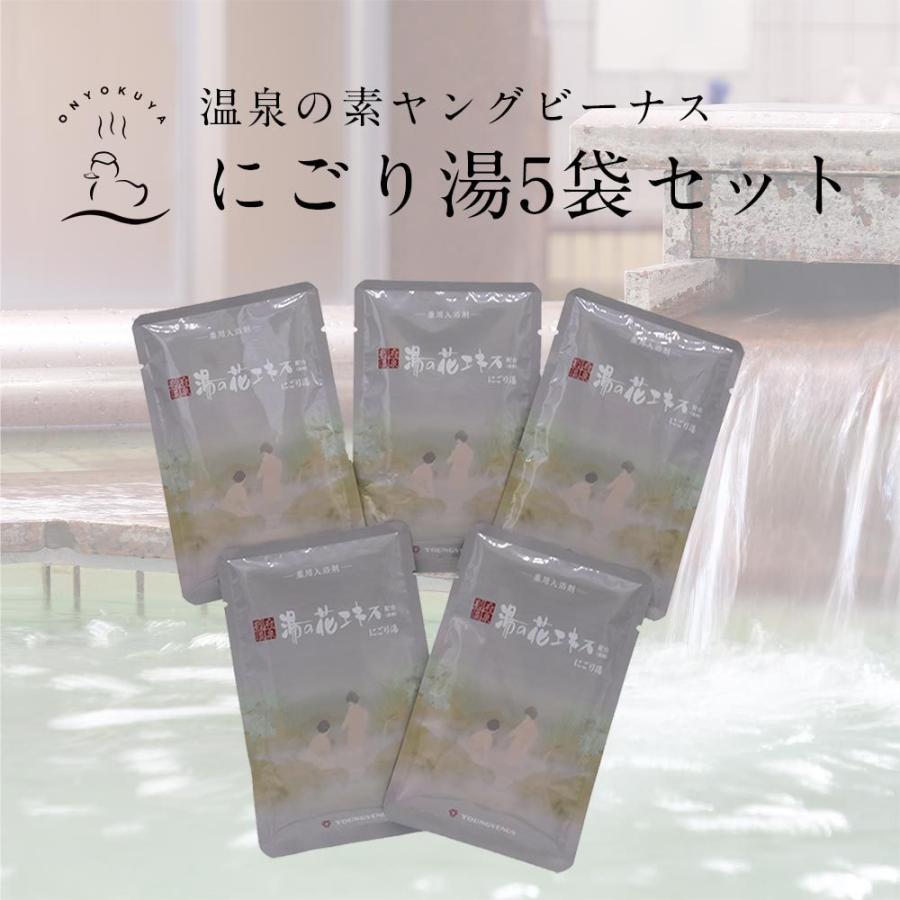 湯の花 入浴剤 別府温泉 ヤングビーナス にごり湯 5袋セット 送料無料 M-1N|spalabo