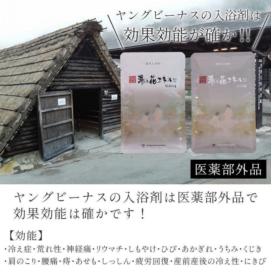 湯の花 入浴剤 別府温泉 ヤングビーナス にごり湯 5袋セット 送料無料 M-1N|spalabo|02