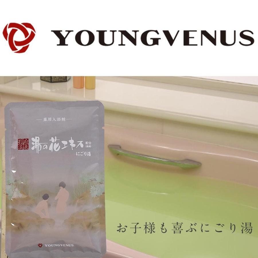 湯の花 入浴剤 別府温泉 ヤングビーナス にごり湯 5袋セット 送料無料 M-1N|spalabo|07