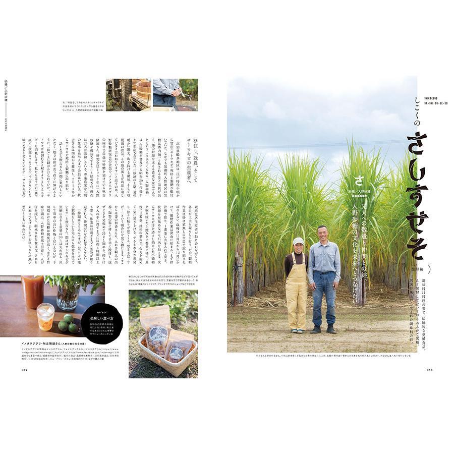 GajA vol.76 発酵を巡る旅。 spcbooks 05