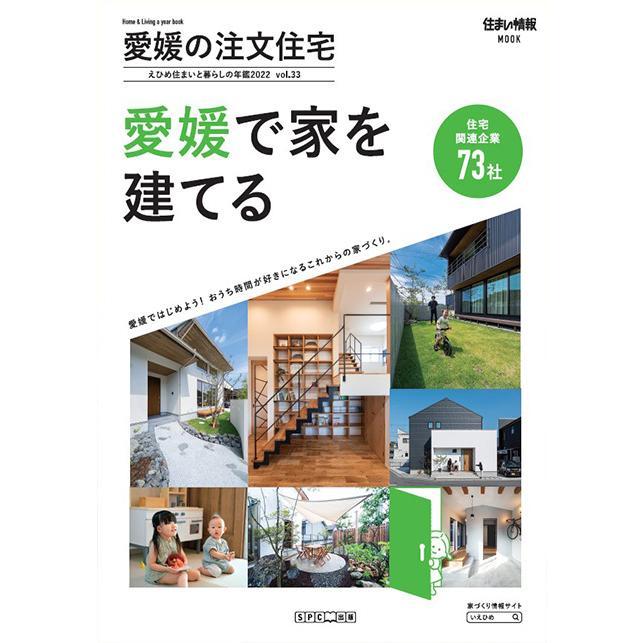 愛媛の注文住宅 - 住まいと暮らしの年鑑 2022 - spcbooks