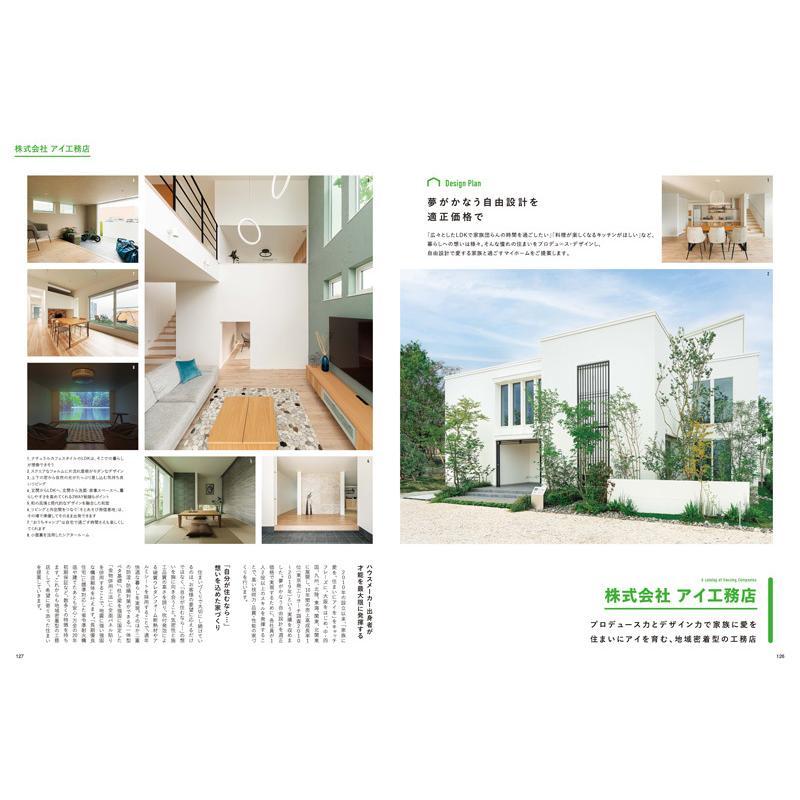 愛媛の注文住宅 - 住まいと暮らしの年鑑 2022 - spcbooks 05