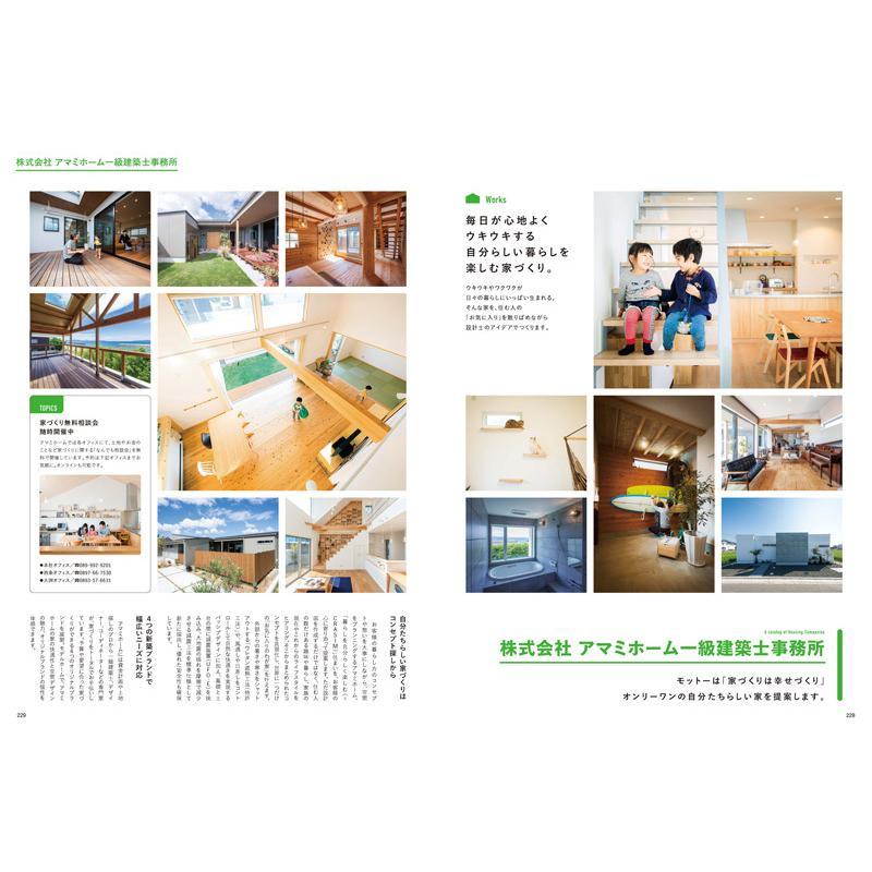 愛媛の注文住宅 - 住まいと暮らしの年鑑 2022 - spcbooks 06