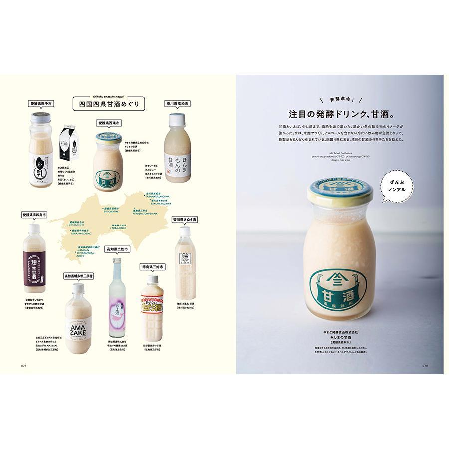 GajA vol.76 発酵を巡る旅。|spcbooks|06