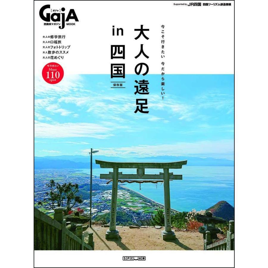 四国旅マガジンGajA MOOK「大人の遠足 in 四国」|spcbooks