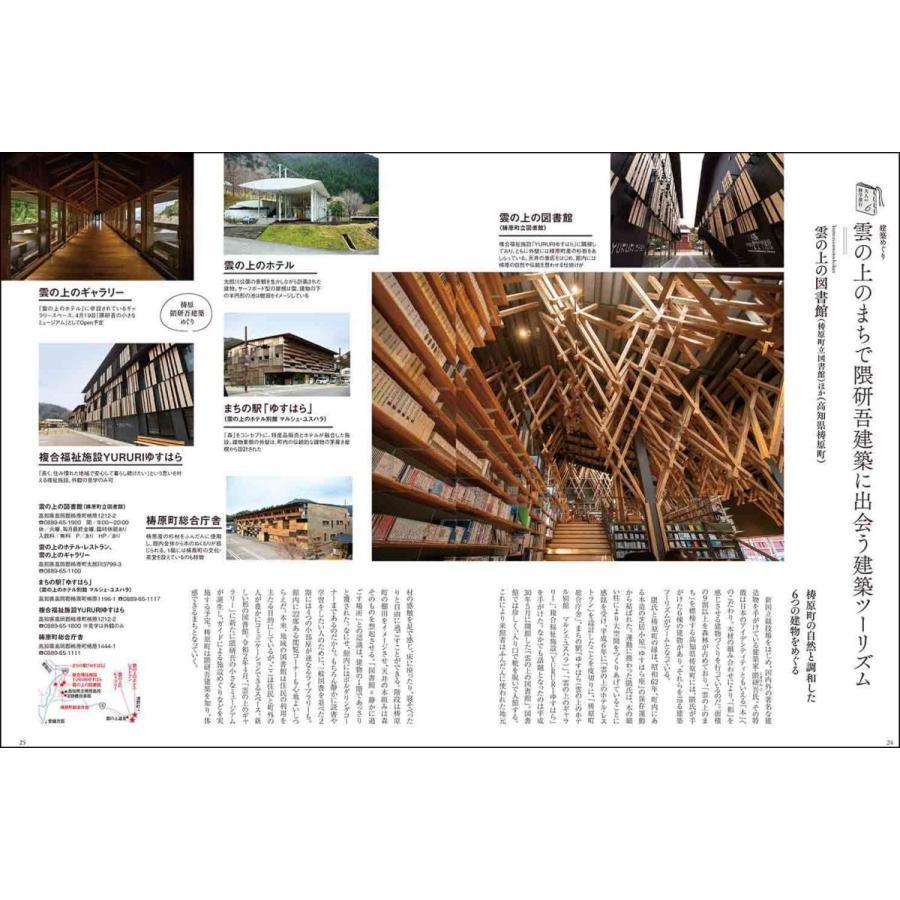 四国旅マガジンGajA MOOK「大人の遠足 in 四国」|spcbooks|02