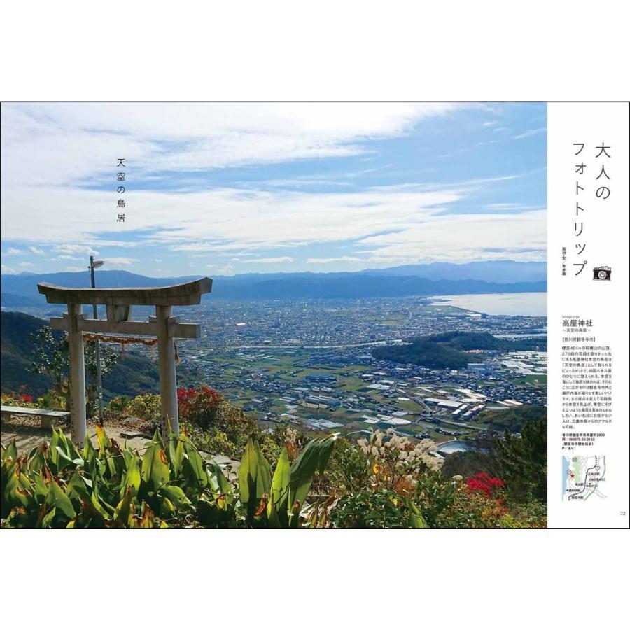 四国旅マガジンGajA MOOK「大人の遠足 in 四国」|spcbooks|04