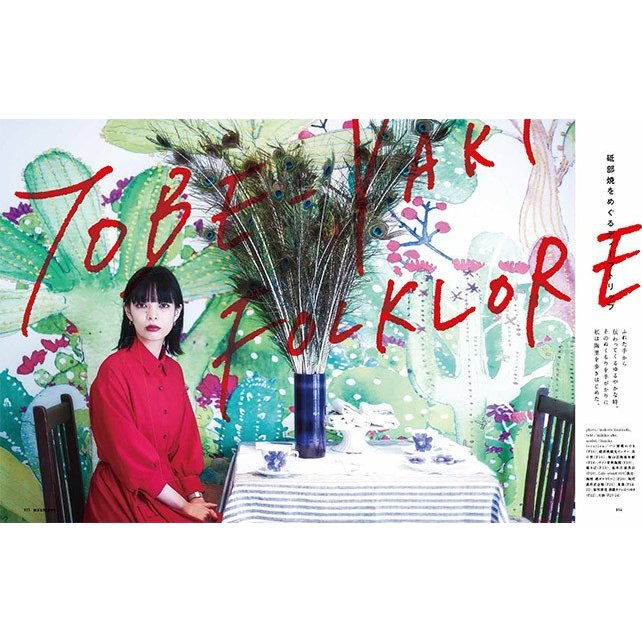 マチボン 愛媛vol.15 「ぼくらの好きな、砥部焼。」 spcbooks 02