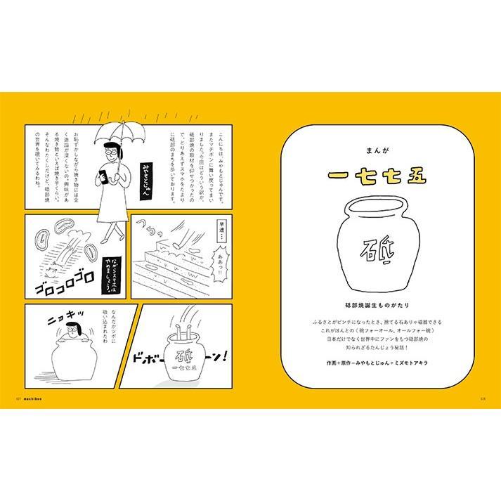 マチボン 愛媛vol.15 「ぼくらの好きな、砥部焼。」 spcbooks 03