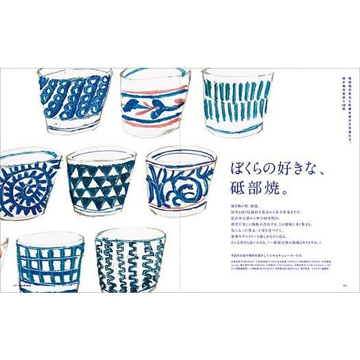 マチボン 愛媛vol.15 「ぼくらの好きな、砥部焼。」 spcbooks 04