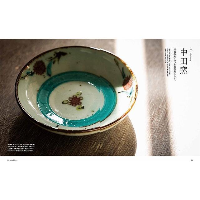 マチボン 愛媛vol.15 「ぼくらの好きな、砥部焼。」 spcbooks 05