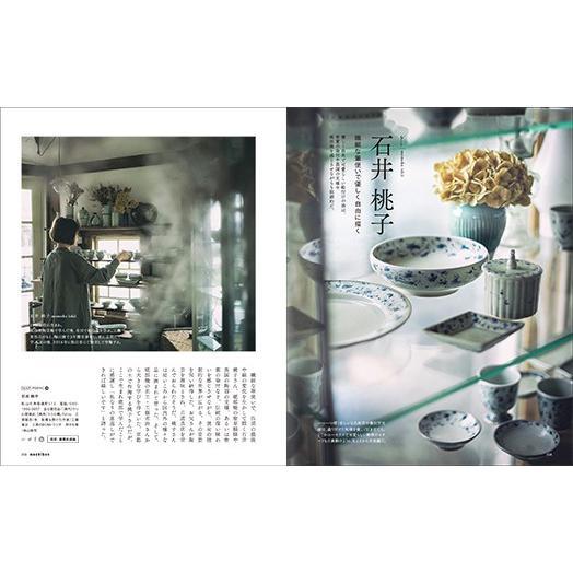 マチボン 愛媛vol.15 「ぼくらの好きな、砥部焼。」 spcbooks 06