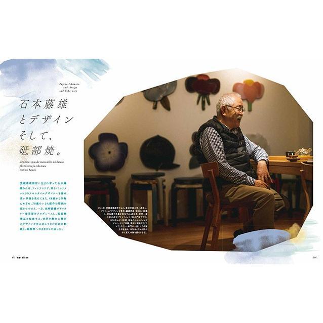 マチボン 愛媛vol.15 「ぼくらの好きな、砥部焼。」 spcbooks 07