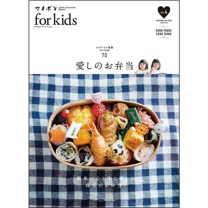 マチボン for kids vol.4「愛しのお弁当」 spcbooks