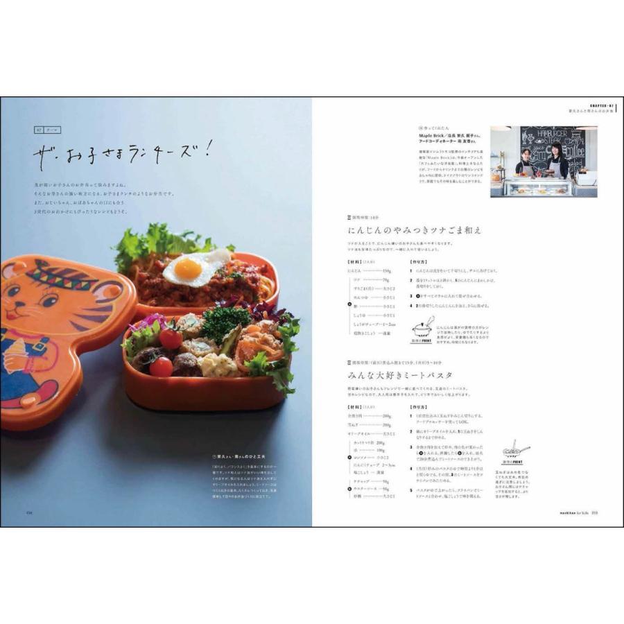 マチボン for kids vol.4「愛しのお弁当」 spcbooks 06