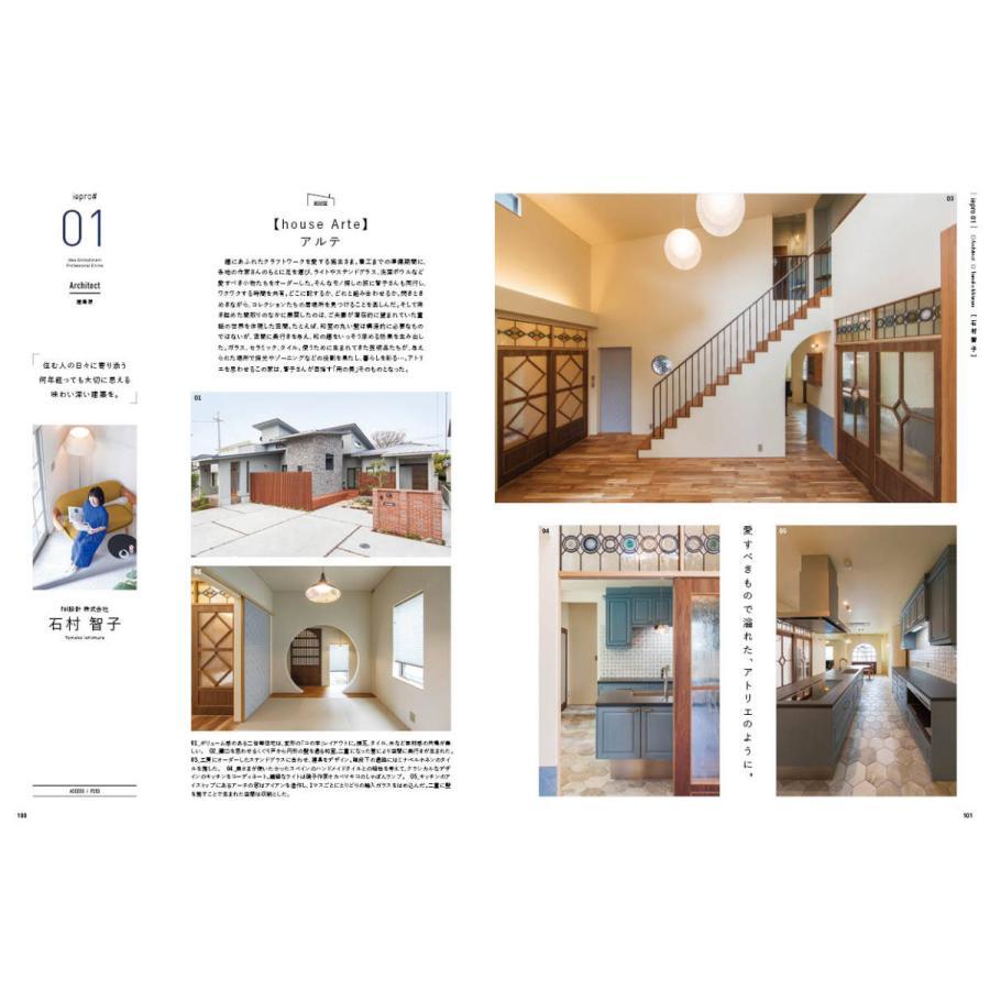 iepro[イエプロ]2020-2021 vol.10 住まい情報別冊|spcbooks|06