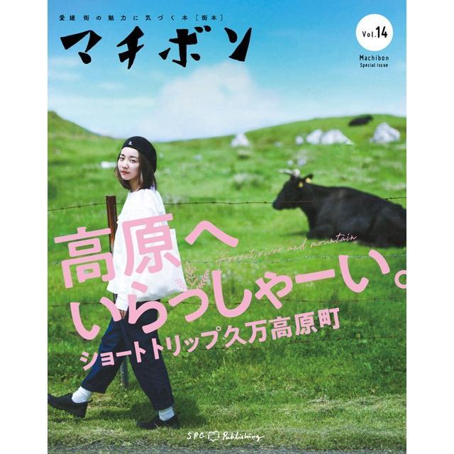 マチボン 愛媛vol.14 「高原へいらっしゃーい。」|spcbooks